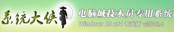 系统大侠 Ghost Win10 64位企业版 v2015.11