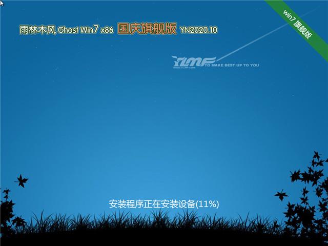 雨林木风 Ghost Win7 32位 国庆旗舰版 v2020.10