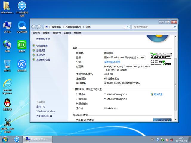 雨林木风 Ghost Win7 64位 国庆旗舰版 v2020.10