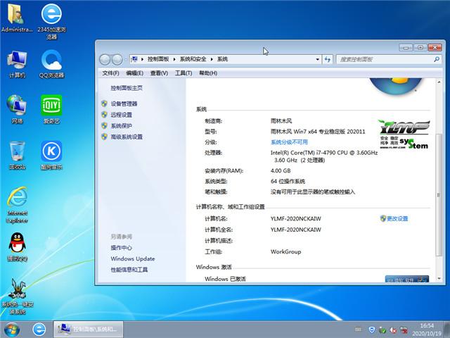 雨林木风 Ghost Win7 64位 专业稳定版 v2020.11