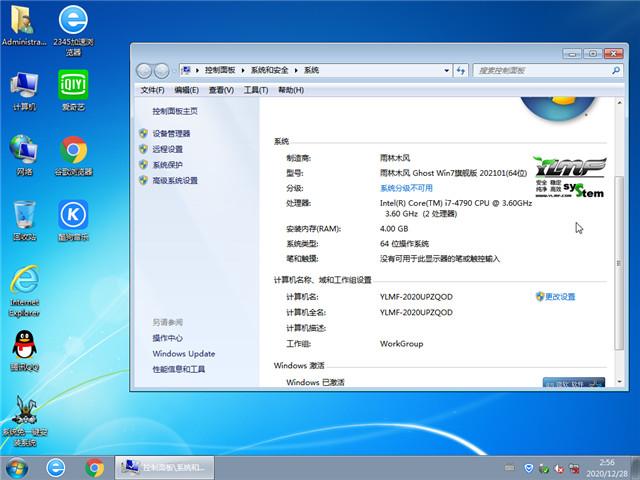 雨林木风 Ghost Win7 旗舰版64位 v2021.01