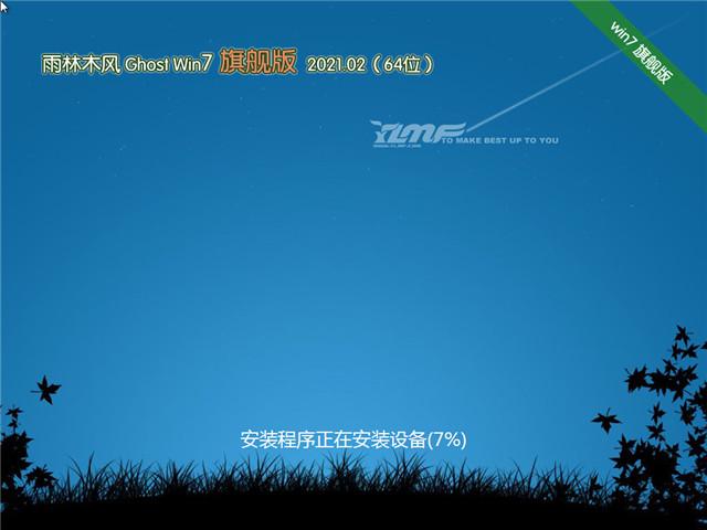 雨林木风 Ghost Win7 旗舰版64位 v2021.02