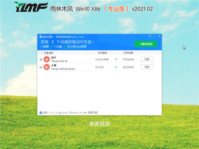 雨林木风 Win10 32位专业版 v2021.02