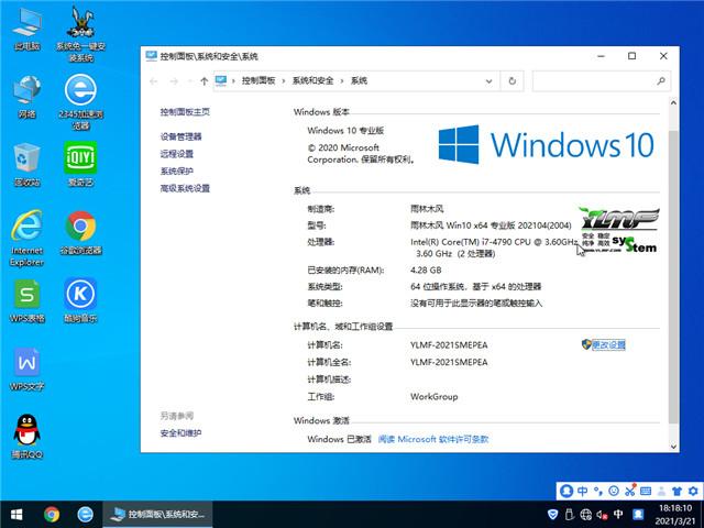 雨林木风 Win10 64位专业版(2004) v2021.04