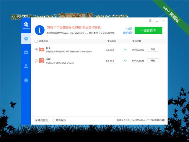 雨林木风 Ghost Win7 新旗舰版32位 v2021.05
