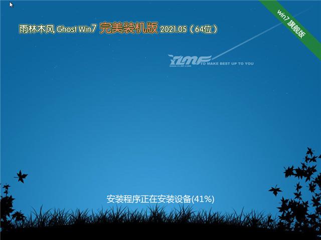雨林木风 Ghost Win7 完美装机版64位 v2021.05