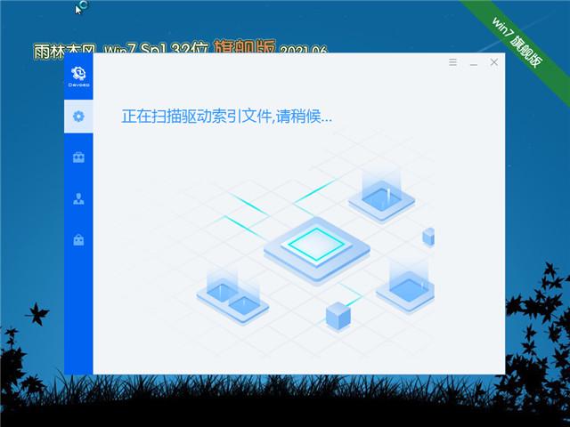 雨林木风 Win7 Sp1 32位旗舰版 v2021.06