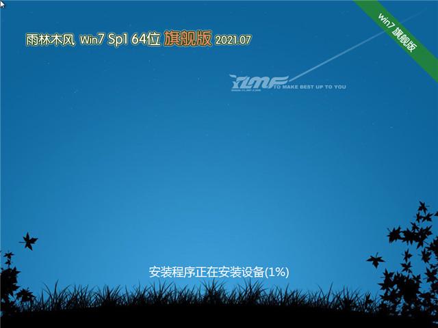 雨林木风 Win7 Sp1 64位旗舰版 v2021.07