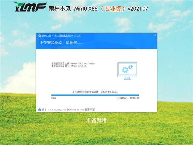 雨林木风 Win10 32位专业版 v2021.07