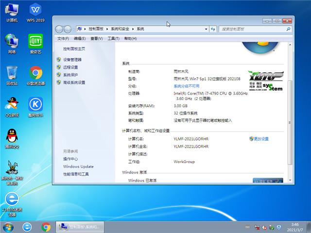 雨林木风 Win7 Sp1 32位旗舰版 v2021.08