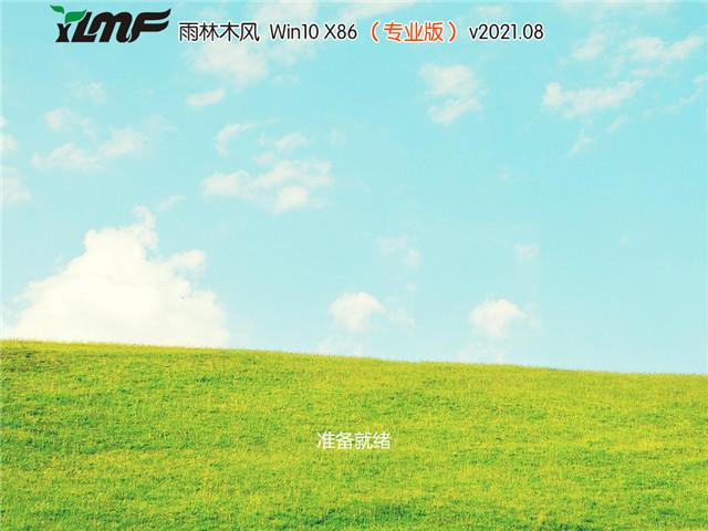 雨林木风 Win10 32位专业版 v2021.08