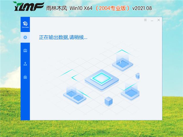 雨林木风 Win10 64位专业版(2004) v2021.08