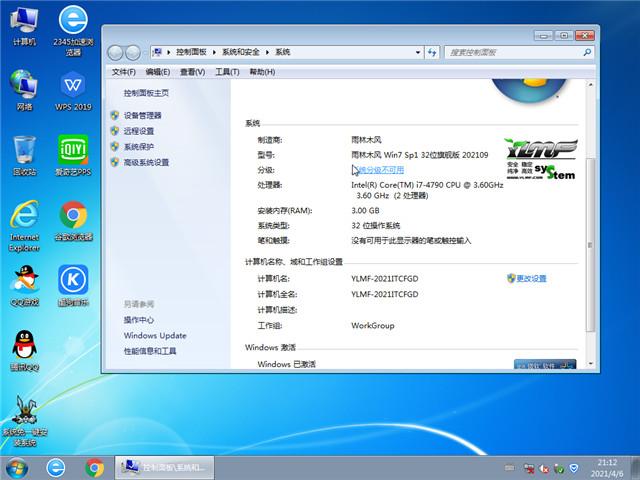 雨林木风 Win7 Sp1 32位旗舰装机版 v2021.09