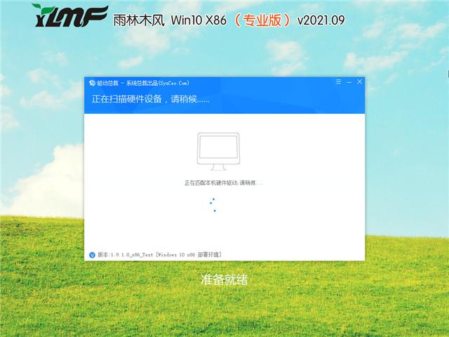雨林木风 Win10 32位专业装机版 v2021.09