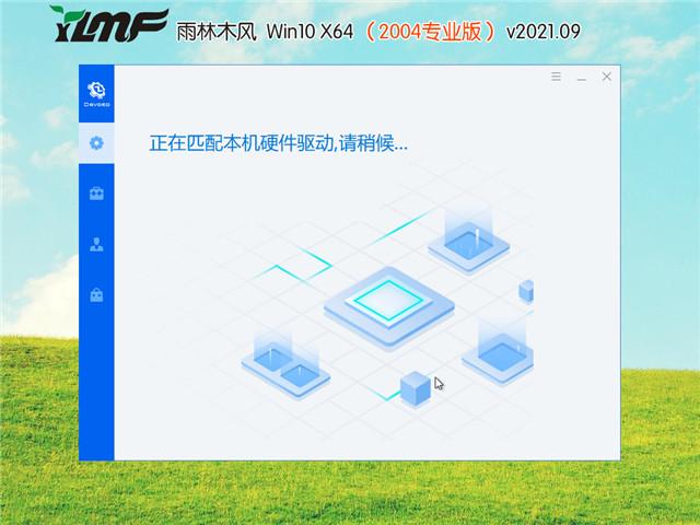 雨林木风 Win10 64位专业版(2004) v2021.09