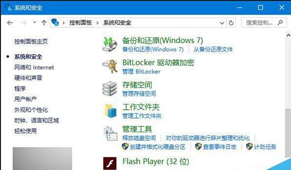 Win10控制面板如何找回旧版Windows更新按钮的详尽处理技巧