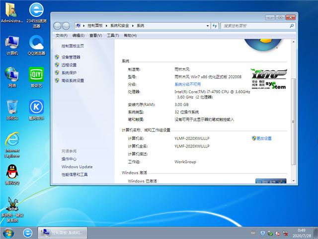 雨林木风 Ghost Win7 32位 优化正式版 v2020.08