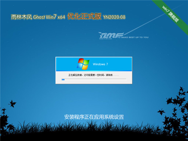 雨林木风 Ghost Win7 64位 优化正式版 v2020.08