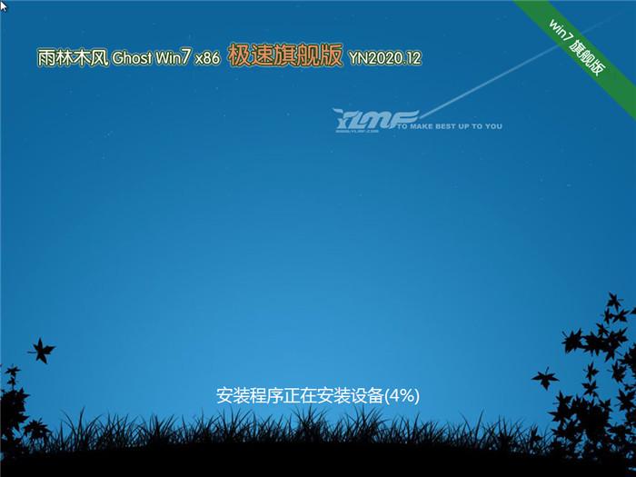 雨林木风 Win7 32位 极速旗舰版 v2020.12