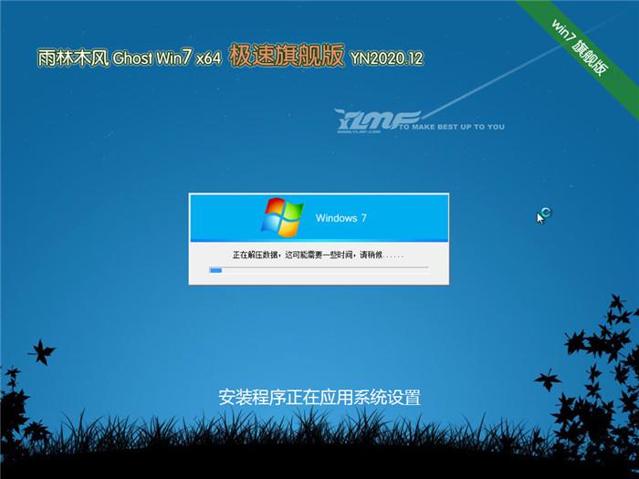 雨林木风 Win7 64位 极速旗舰版 v2020.12