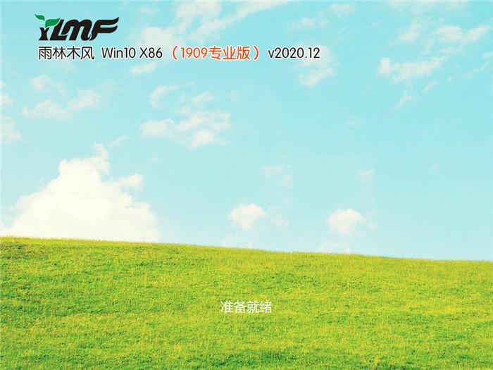 雨林木风 Win10 1909 32位专业版 2020.12